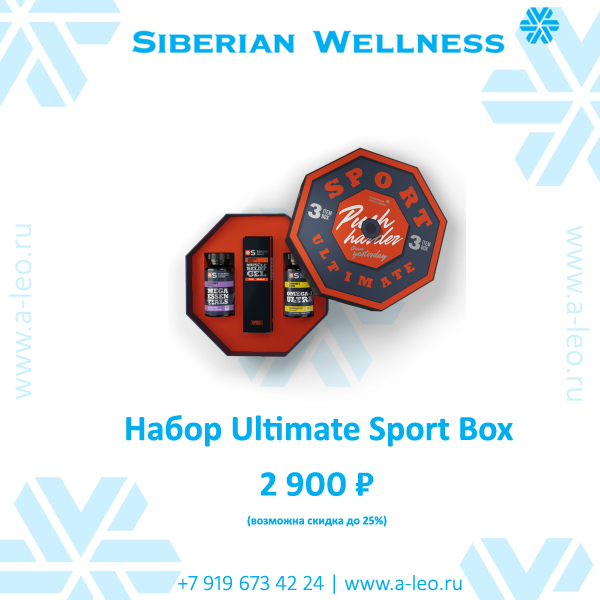 Набор Ultimate Sport Box - Siberian Super Natural Sport