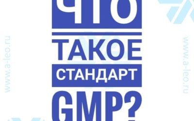 ЧТО ТАКОЕ СТАНДАРТ GMP?