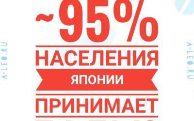 ПОЧЕМУ 95% НАСЕЛЕНИЯ ЯПОНИИ ПРИНИМАЕТ БАДы?