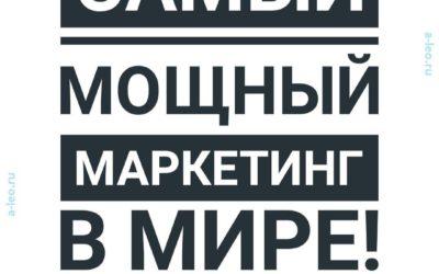 САМЫЙ МОЩНЫЙ МАРКЕТИНГ В МИРЕ!